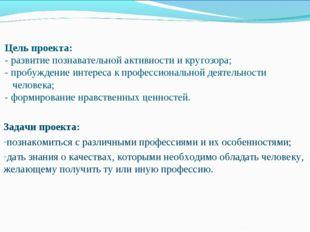Цель проекта: - развитие познавательной активности и кругозора; - пробуждение