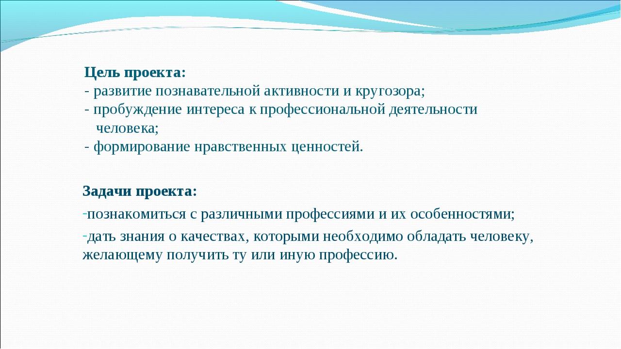 Цель проекта: - развитие познавательной активности и кругозора; - пробуждение...