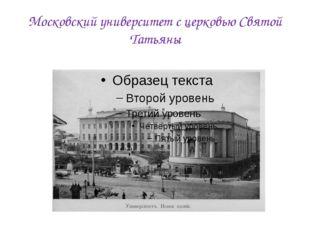 Московский университет с церковью Святой Татьяны