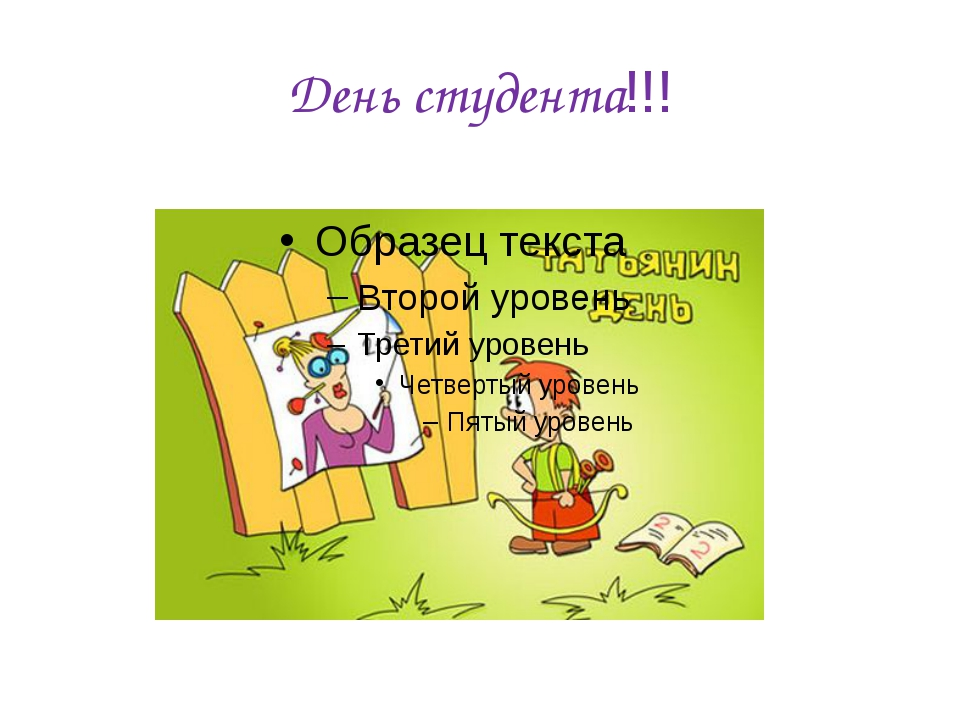 День студента!!!