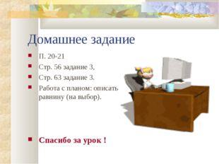 Домашнее задание П. 20-21 Стр. 56 задание 3, Стр. 63 задание 3. Работа с план