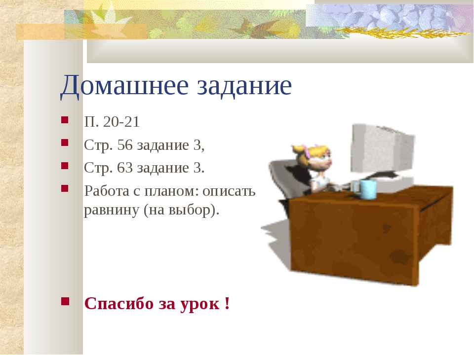 Домашнее задание П. 20-21 Стр. 56 задание 3, Стр. 63 задание 3. Работа с план...
