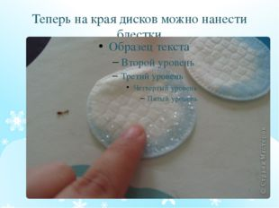 Теперь на края дисков можно нанести блестки