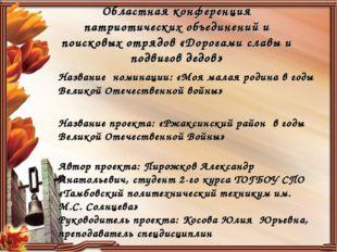 Областная конференция патриотических объединений и поисковых отрядов «Дорогам