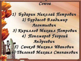 Ржаксинцы – герои Советского Союза  1) Бударин Николай Петрович 2) Бурдасов