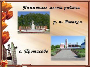 Памятные места района р. п. Ржакса с. Протасово