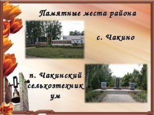 Памятные места района с. Чакино п. Чакинский сельхозтехникум