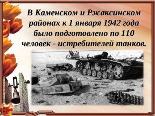 В Каменском и Ржаксинском районах к 1 января 1942 года было подготовлено по 1