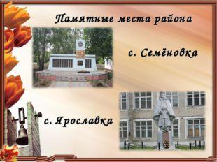 Памятные места района с. Семёновка с. Ярославка
