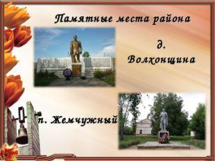Памятные места района д. Волхонщина п. Жемчужный