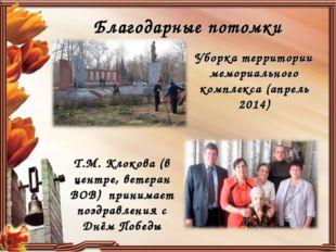 Благодарные потомки Уборка территории мемориального комплекса (апрель 2014) Т