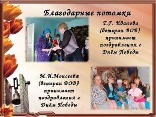 Благодарные потомки Т.Г. Иванова (ветеран ВОВ) принимает поздравления с Днём