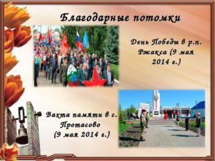 Благодарные потомки День Победы в р.п. Ржакса (9 мая 2014 г.) Вахта памяти в