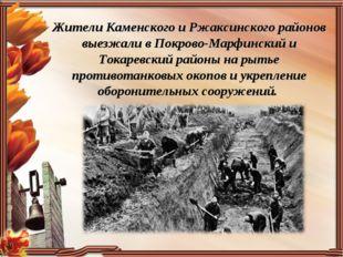 Жители Каменского и Ржаксинского районов выезжали в Покрово-Марфинский и Тока