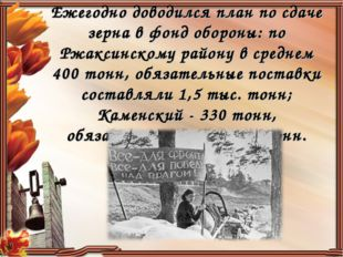 Ежегодно доводился план по сдаче зерна в фонд обороны: по Ржаксинскому району