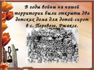 В годы войны на нашей территории были открыты два детских дома для детей-сиро