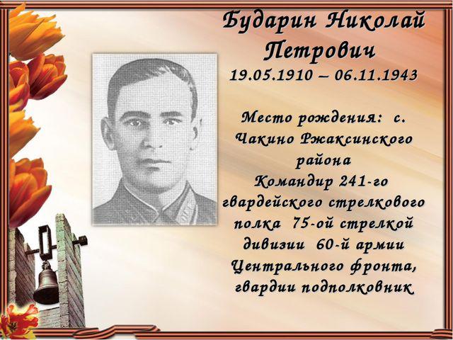 Бударин Николай Петрович 19.05.1910 – 06.11.1943 Место рождения: с. Чакино Рж...