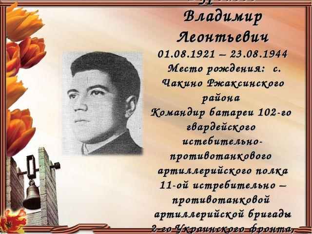 Бурдасов Владимир Леонтьевич 01.08.1921 – 23.08.1944 Место рождения: с. Чакин...