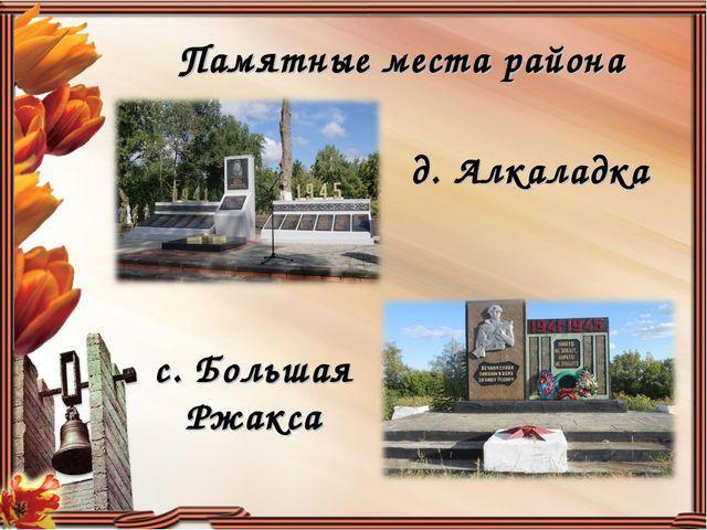 Памятные места района д. Алкаладка с. Большая Ржакса