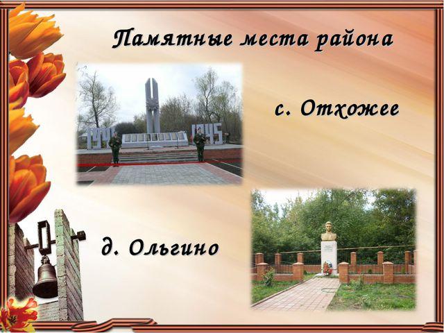 Памятные места района с. Отхожее д. Ольгино