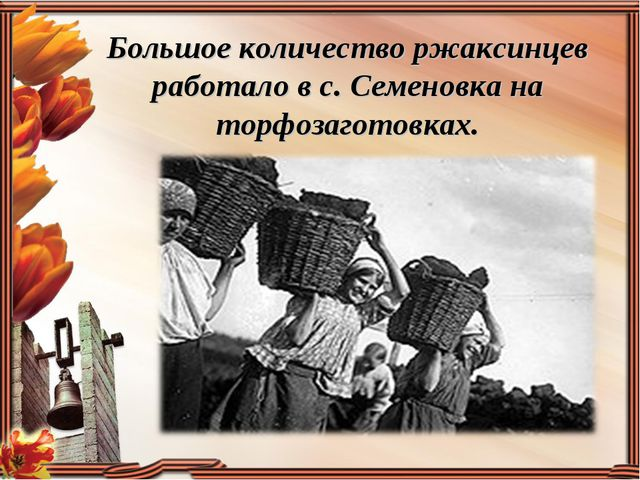 Большое количество ржаксинцев работало в с. Семеновка на торфозаготовках.