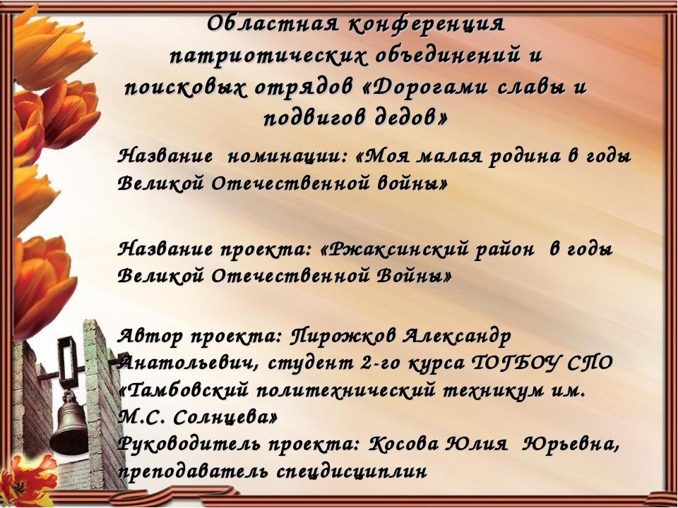 Областная конференция патриотических объединений и поисковых отрядов «Дорогам...