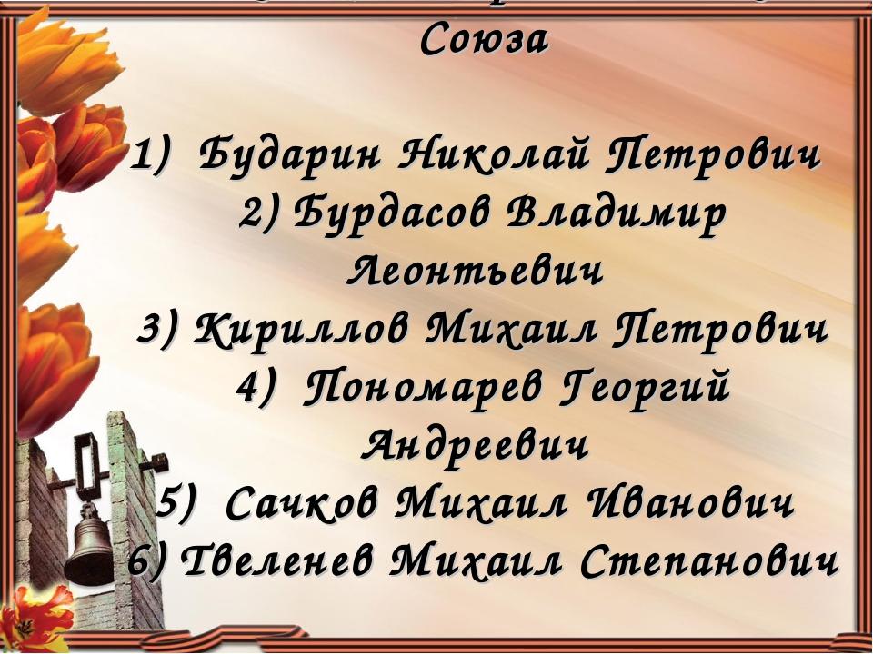 Ржаксинцы – герои Советского Союза  1) Бударин Николай Петрович 2) Бурдасов...