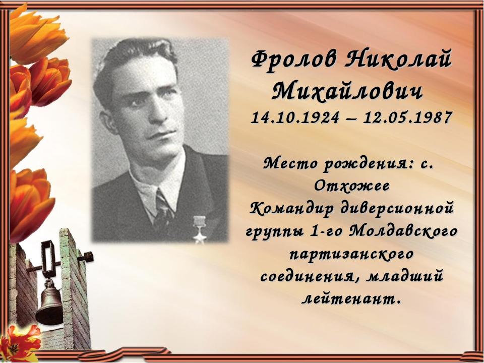Фролов Николай Михайлович 14.10.1924 – 12.05.1987 Место рождения: с. Отхожее...