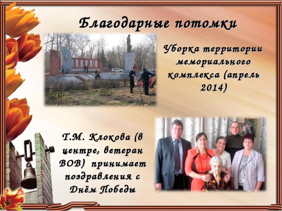 Благодарные потомки Уборка территории мемориального комплекса (апрель 2014) Т...