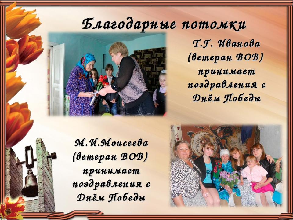 Благодарные потомки Т.Г. Иванова (ветеран ВОВ) принимает поздравления с Днём...