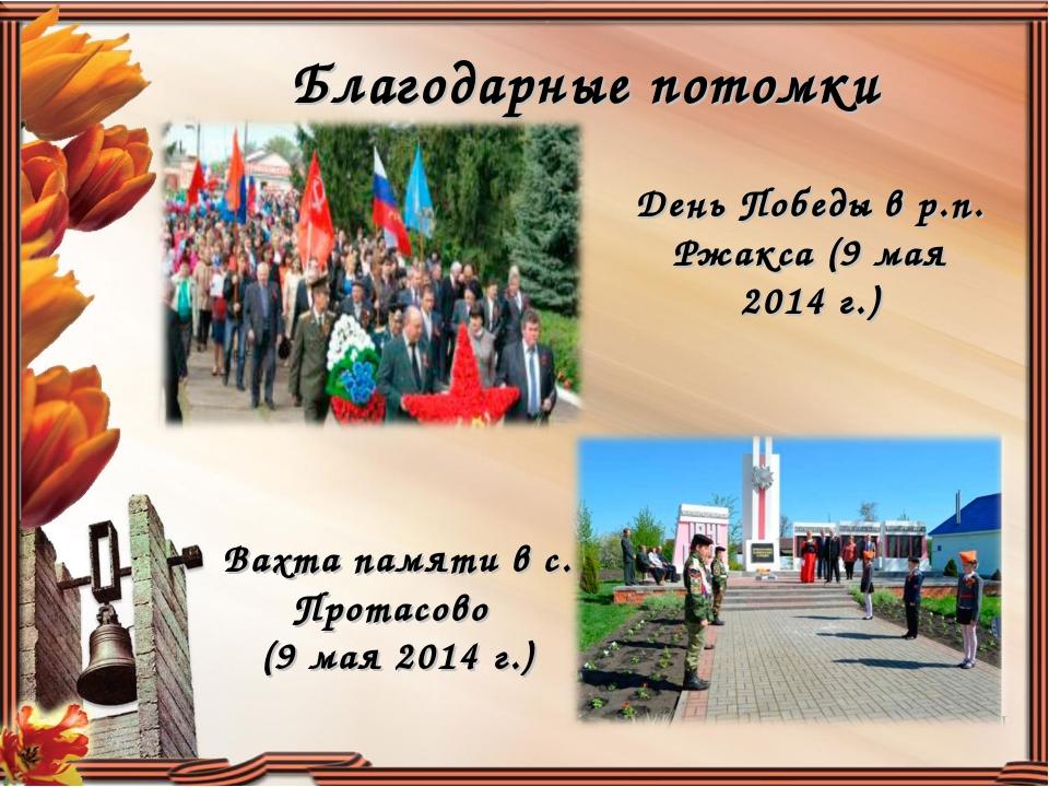 Благодарные потомки День Победы в р.п. Ржакса (9 мая 2014 г.) Вахта памяти в...