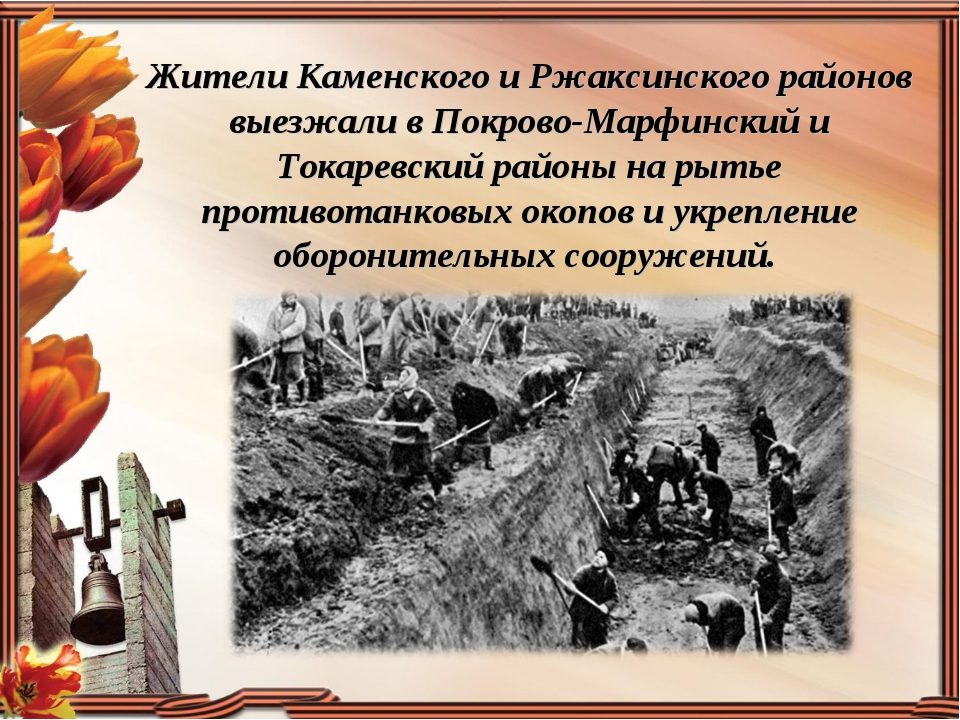 Жители Каменского и Ржаксинского районов выезжали в Покрово-Марфинский и Тока...
