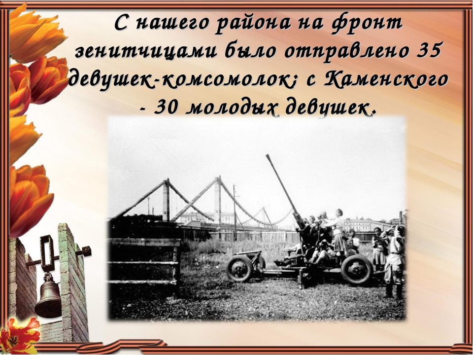 С нашего района на фронт зенитчицами было отправлено 35 девушек-комсомолок; с...