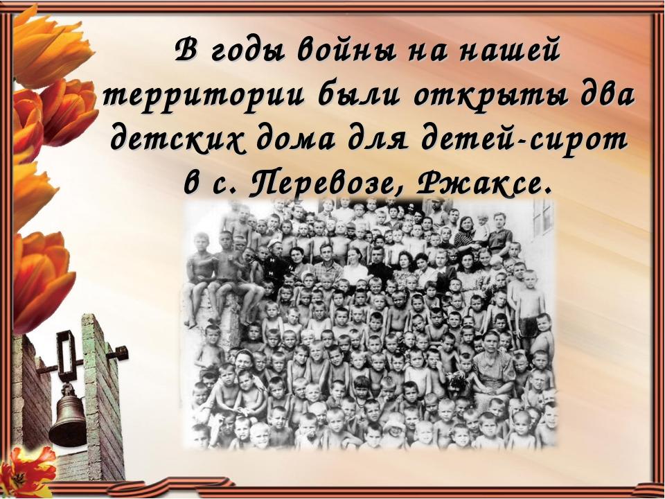 В годы войны на нашей территории были открыты два детских дома для детей-сиро...
