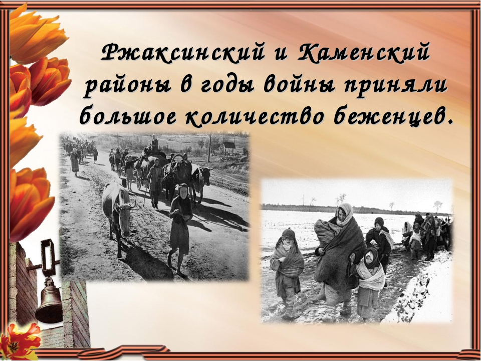 Ржаксинский и Каменский районы в годы войны приняли большое количество беженц...