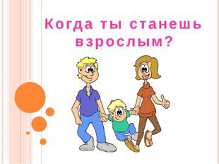 Когда ты станешь взрослым?
