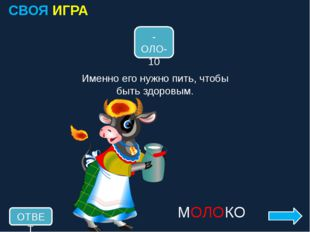 СВОЯ ИГРА МУЛЬТИ-ПУЛЬТИ 40 ОТВЕТ Кошка в мультфильме про Карлсона носила тако