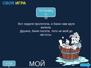 СВОЯ ИГРА ПУТАНИЦА 50 ОТВЕТ Надо дома помогать, бабушке и маме. За продуктами