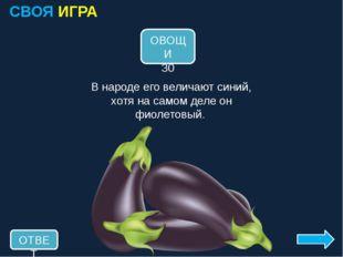 СВОЯ ИГРА -ОЛО- 10 ОТВЕТ Именно его нужно пить, чтобы быть здоровым. МОЛОКО