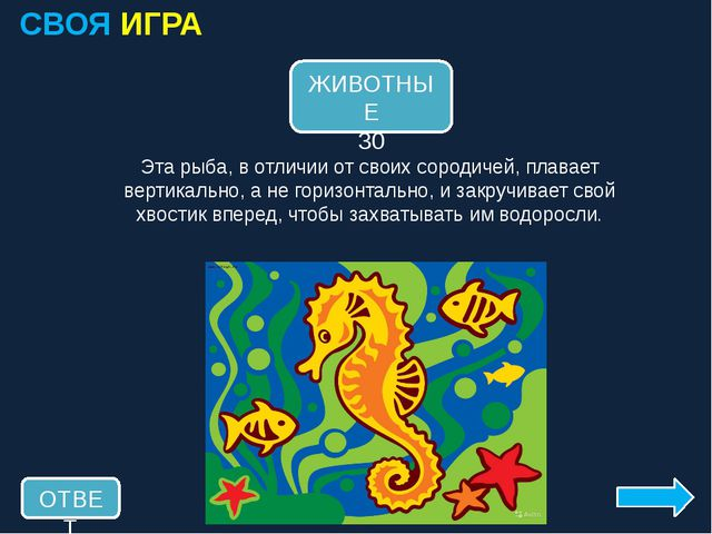 СВОЯ ИГРА ЖИВОТНЫЕ 30 ОТВЕТ Эта рыба, в отличии от своих сородичей, плавает в...