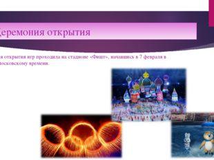 Церемония открытия Церемония открытия игр проходила на стадионе «Фишт», начав