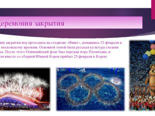 Церемония закрытия Церемония закрытия игр проходила на стадионе «Фишт», начав