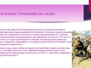 Античные Олимпийские игры Олимпийские игры Древней Греции представляли собой