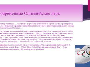 Современные Олимпийские игры Согласно хартии Игр Олимпиады «…объединяют спор