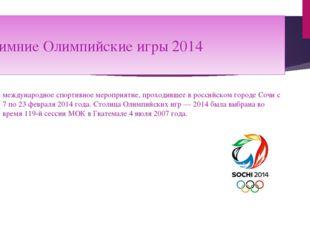 Зимние Олимпийские игры 2014 международное спортивное мероприятие, проходивш