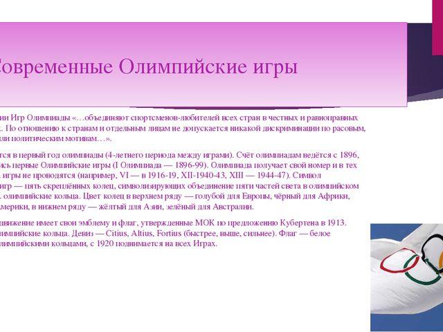 Современные Олимпийские игры Согласно хартии Игр Олимпиады «…объединяют спор...