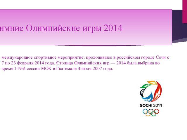 Зимние Олимпийские игры 2014 международное спортивное мероприятие, проходивш...
