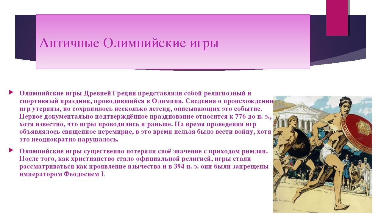 Античные Олимпийские игры Олимпийские игры Древней Греции представляли собой...