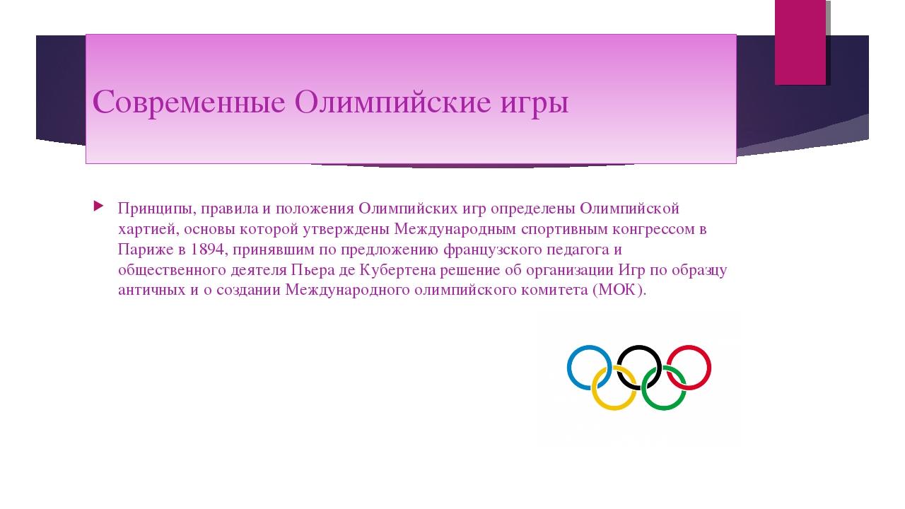 Современные Олимпийские игры Принципы, правила и положения Олимпийских игр о...