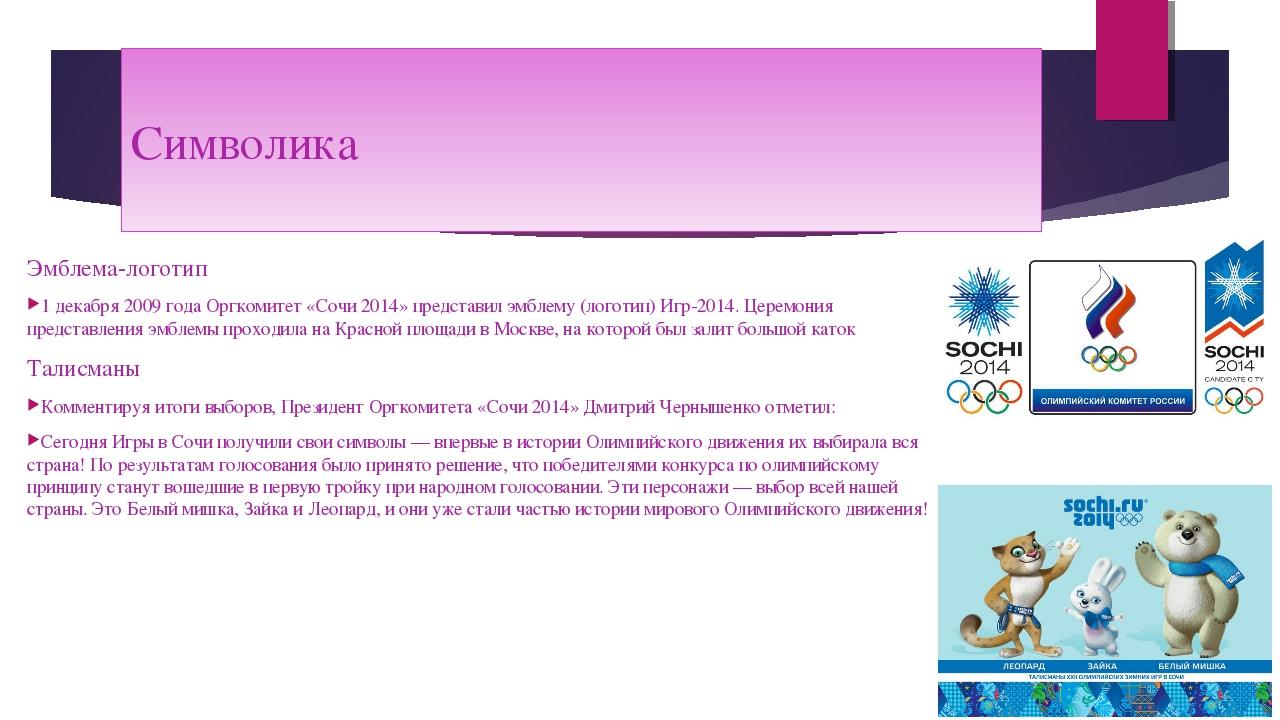 Символика Эмблема-логотип 1 декабря 2009 года Оргкомитет «Сочи 2014» предста...